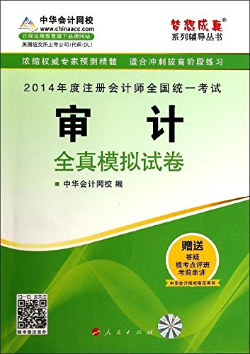 Dream come true family counseling books 2014 annual national unified CPA exam: Auditing (all true simulation papers)(Chinese Edition) PDF