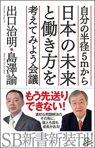 自分の半径5mから日本の未来と働き方を考えてみよう会議 (SB新書)