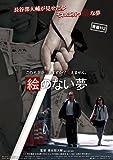 Japanese Movie - Seishun H2 E No Nai Yume [Japan DVD] DABA-4124