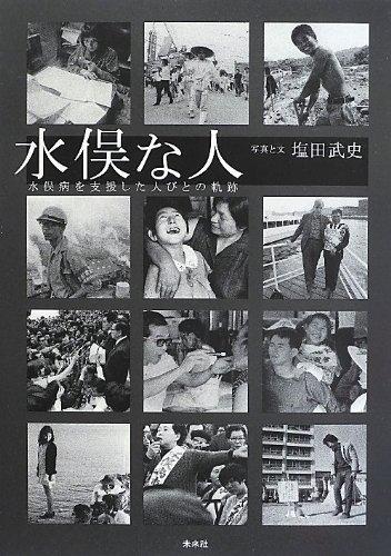 Read Online Minamata na hito : Minamatabyō o shienshita hitobito no kiseki PDF