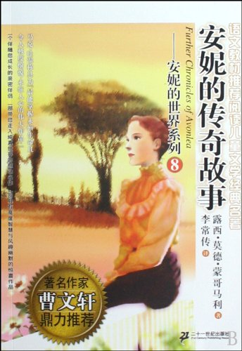 8 Further Chronicles of Avonlea-The Series of Anne (Chinese Edition) PDF