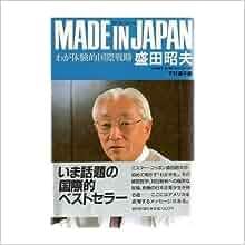 made in japan akio morita pdf free download