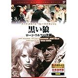 黒い狼 ローン・ウルフの決闘 EMD-10027 [DVD]