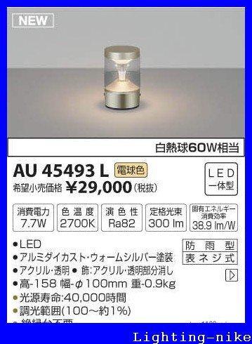 コイズミ照明 門柱灯 AU45493L B01GZ0ZC24 12920