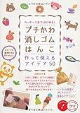 Katta ippon de hajimeru puchikawa keshigomu hanko tsukutte tsukaeru aidea goju.