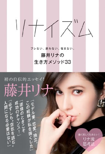 藤井リナ 最新号 表紙画像