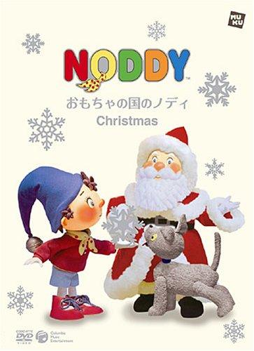おもちゃの国のノディ Christmas[絵本付き]の商品画像