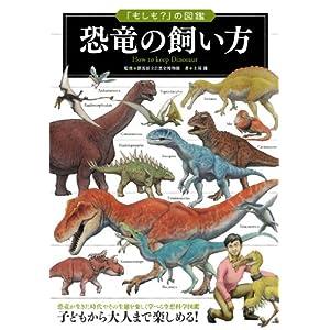 "Kyōryū no kaikata = How to keep dinosaur : ""moshimo"" no zukan"