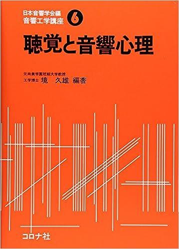 聴覚と音響心理 音響工学講座 (6...