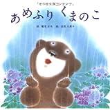 あめふりくまのこ (雨×うた×おはなし【2歳・3歳・4歳児の絵本】)