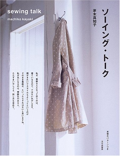 Sewing Talk : Japanese Dress Pattern Book (Japan ()
