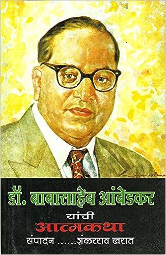 buy dr babasaheb ambedkar yanchi atmakatha book online at low prices