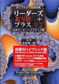 リーダーズ+プラス V2 ロボワードハイブリッド版 B00006GSQF Parent