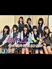 【配信なし】乃木坂46えいご(のぎえいご) 春の課外授業60分SP