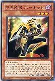 遊戯王 ORCS-JP017-R 《甲虫装機 ホーネット》 Rare