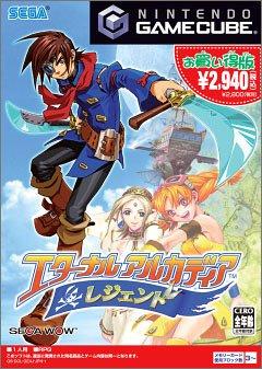 Eternal Arcadia Legends (Sega the Best) [Japan Import]