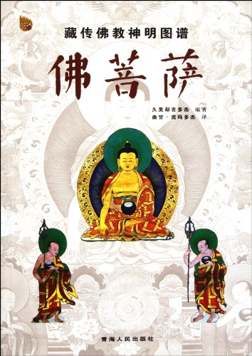 Buddhist Tibetan Deities (The Buddha - Tibetan Buddhist Deities' map (Chinese Edition))