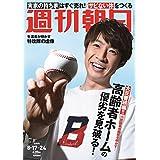 週刊朝日 2018年 8/17・8/24 合併号
