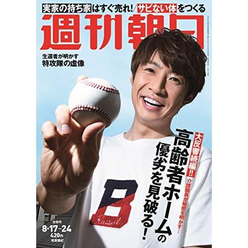 週刊朝日 2018年 8/17・8/24 合併号 表紙画像