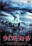 ウインド・フォール [DVD]