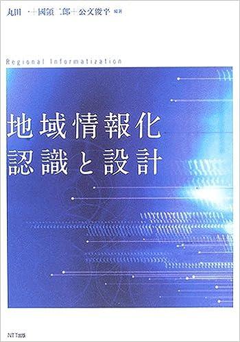 地域情報化 認識と設計 | 丸田 ...