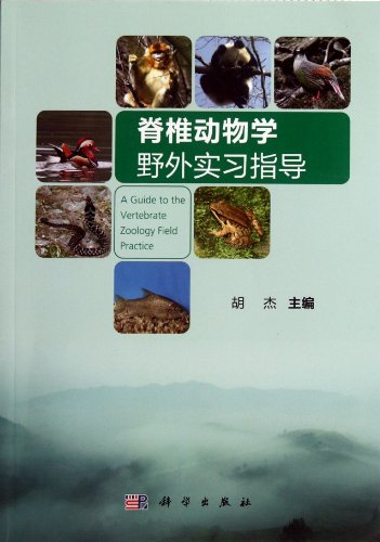 Guide for Field Practice of Vertebrate (Chinese Edition)