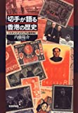 切手が語る香港の歴史―スタンプ・メディアと植民地