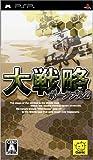 Daisenryaku Portable 2 [Japan Import]