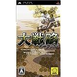 大戦略 ポータブル2 - PSP
