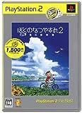 Boku no Natsuyasumi 2 (PlayStation2 the Best) [JP Import]
