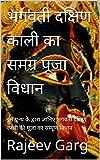 KALI TANTRA: राजयोग प�राप�त करने, द�श�मन से छ�टकारा, सभी प�रकार के तनाव से म�क�ति और सभी प�रकार के वैभव प�राप�त करने की आसान विधि (Hindi Edition)