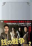 [DVD]銭の戦争 DVD-BOX 2