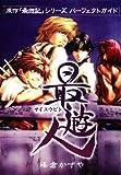 最遊人―原作「最遊記」シリーズパーフェクトガイド (IDコミックス ZERO-SUMコミックス)