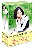 [DVD]恋にめばえて DVD-BOX 1