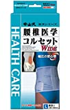 中山式 腰椎医学 コルセット ワイド Lサイズ 腰回り 80~100cm