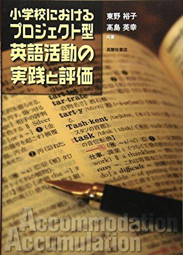 Shōgakkō ni okeru purojiekutogata eigo katsudō no jissen to hyōka Yūko Higashino; Hideyuki Takashima