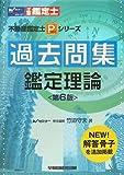 過去問集 鑑定理論 (不動産鑑定士Pシリーズ)