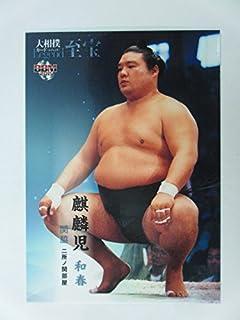 BBM2015大相撲カード「レジェンド」至宝■レギュラーカード■20関脇/麒麟児