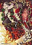 ロード・エルメロイⅡ世の事件簿(7) (角川コミックス・エース)