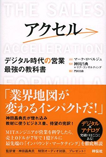 アクセル  デジタル時代の営業 最強の教科書
