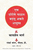 One Small Step Can Change Your Life: The Kaizen Way (Marathi Edition)