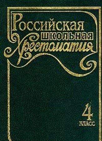 Rossiyskaya shkolnaya hrestomatiya: V 3 seriyah: 1 seriya dlya mladshih klassov: V 4 tt: T. 4: 4 klass (sost. Ilchuk N.P., Tikunova L.I.) Seriya: Shkolnaya biblioteka Rossiyskaya shkolnaya hrestomatiya: V 3 seriyah: 1 seriya dlya mladshih klassov: V 4 tt: T. 4: 4 klass (sost. Ilchuk N.P.