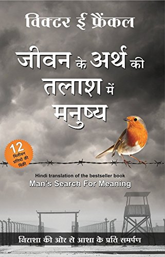 Buy Jeevan Ke Arth Ki Talash Me Manushya Hindi Edition Of Mans Search For Meaning By Viktor Frankl Book Online At Low Prices In India