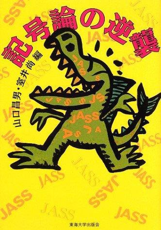 日本記号学会設立二十周年記念出版『記号論の逆襲』