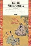 列仙伝・神仙伝 (平凡社ライブラリー)
