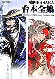Sengoku BASARA script Collection (Capcom Official Books)