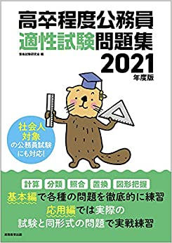 Book's Cover of 高卒程度公務員 適性試験問題集 2021年度 (日本語) 単行本(ソフトカバー) – 2020/3/6