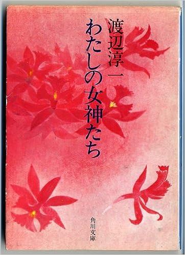 わたしの女神たち (角川文庫)