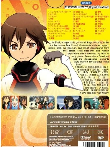 Elementhunters Complete Anime Series DVD + CD (Japanese audio with English subtitles.)