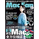 Mac Fan 2021年 2月号